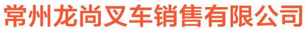 常州龙尚叉车销售有限公司